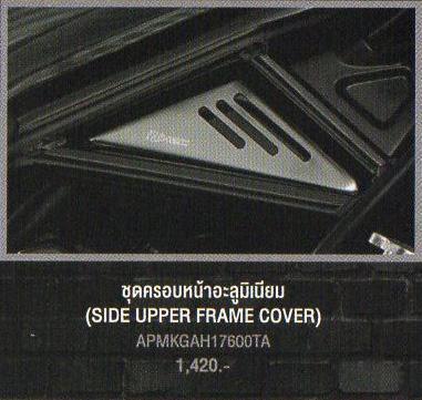 SIDE UPPER FRAME COVER (サイドアッパーフレームカバー)