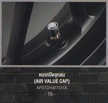 AIR VALUE CAP (エアバルブキャップ)