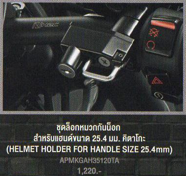 HELMET HOLDER FOR HANDLE SIZE 25.4mm (ただのヘルメットロック)