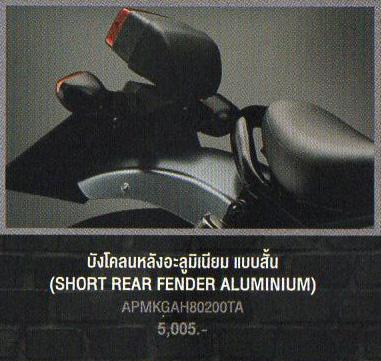 SHORT REAR FENDER ALUMINIUM (ショートリアフェンダー アルミ)
