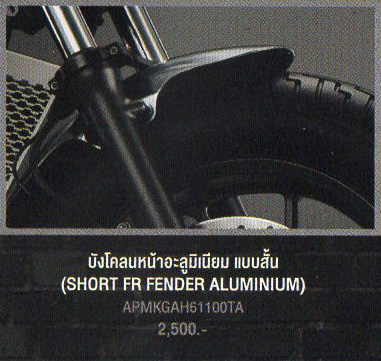 SHORT FR FENDER (ショートフロントフェンダー アルミ)