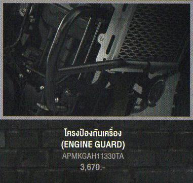 ENGINE GUARD (エンジンガード)