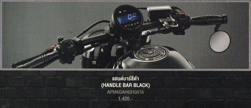 HANDLE BAR (ハンドルバー)