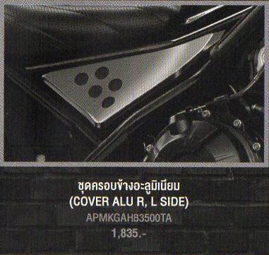 COVER ALU R, L SIDE (サイドカバー)
