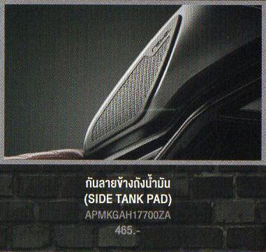 SIDE TANK PAD (サイドタンクパッド)