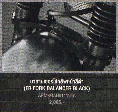 FR FORK BALANCER BLACK (フロントフォークバランサー)