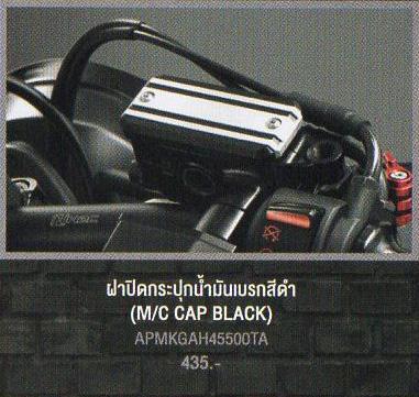 M/C CAP BLACK (マスターシリンダーキャップ)