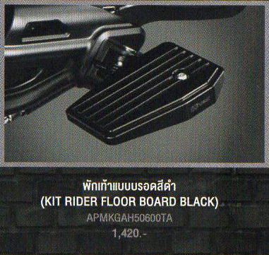 KIT RIDER FLOOR BOARD (フロアボード)