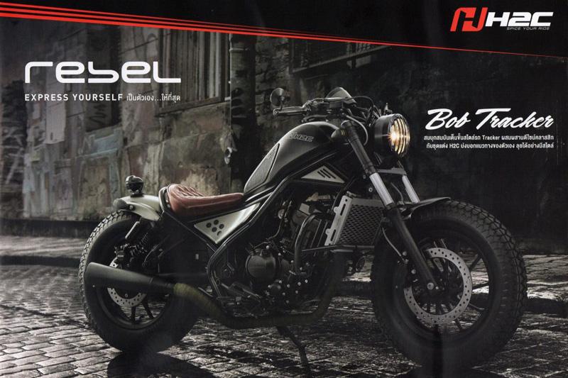 H2C Rebel250(MC49) カスタムカタログ