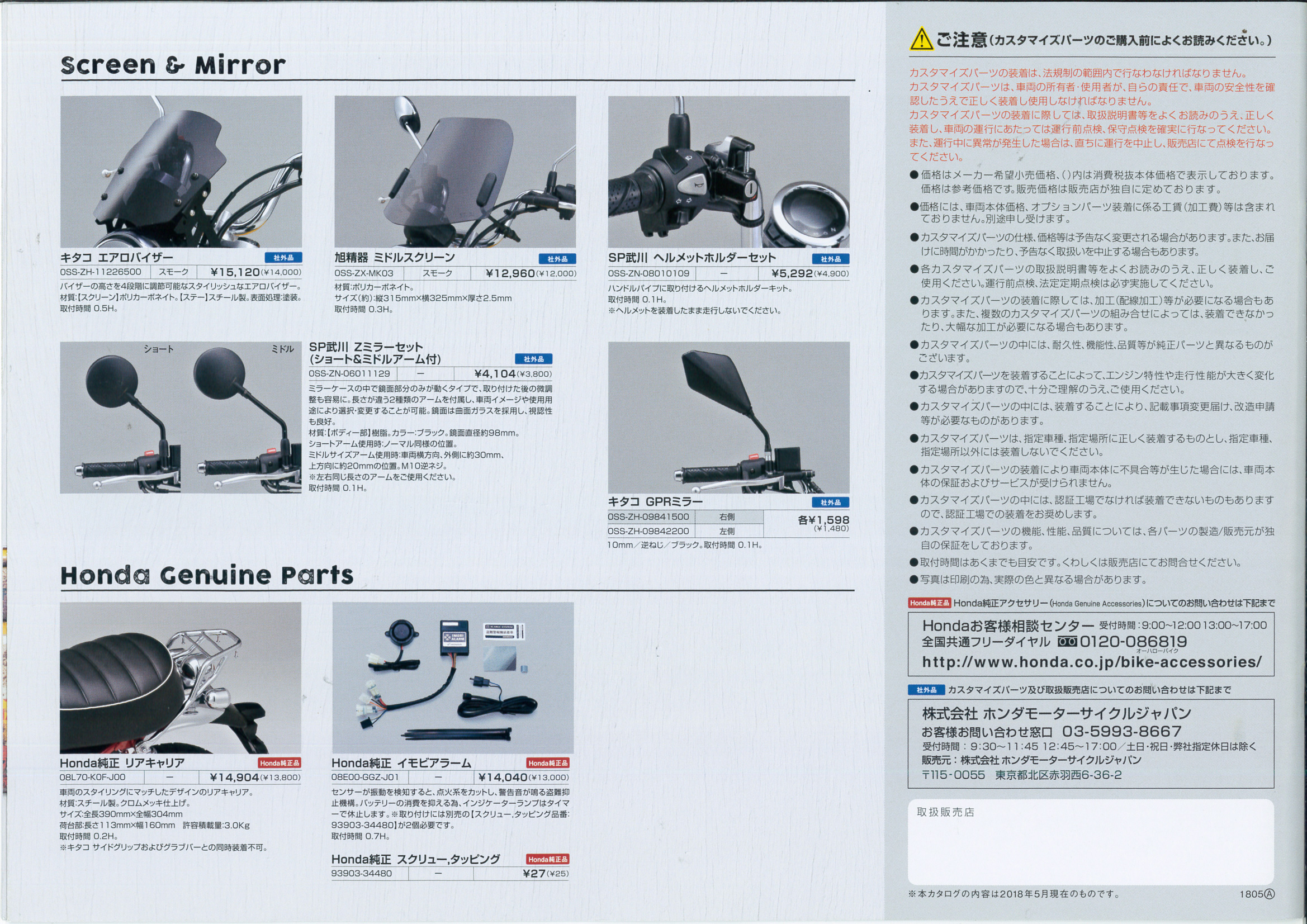 モンキー125(Monkey125) カスタムパーツ・オプションカタログ