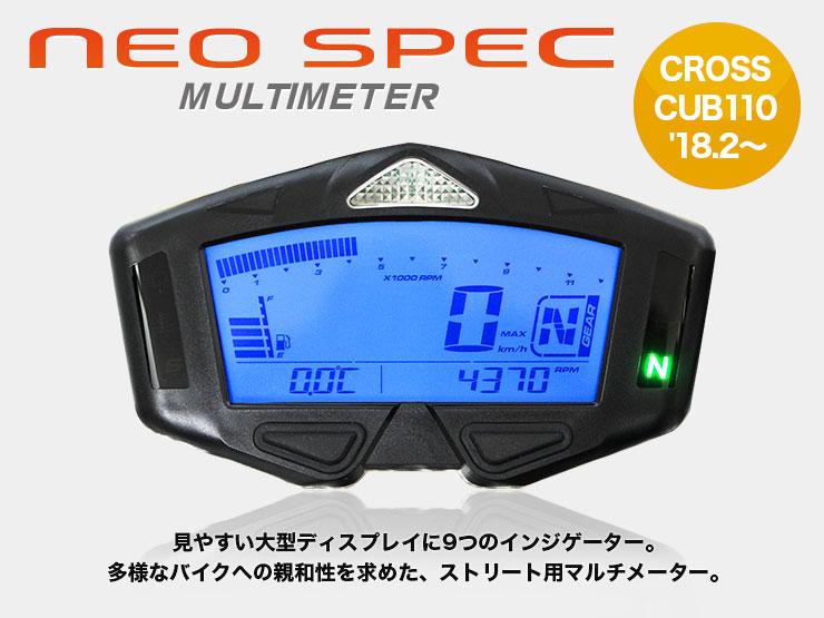 クロスカブ(JA45/AA06) NEO-SPEC マルチメーターセット