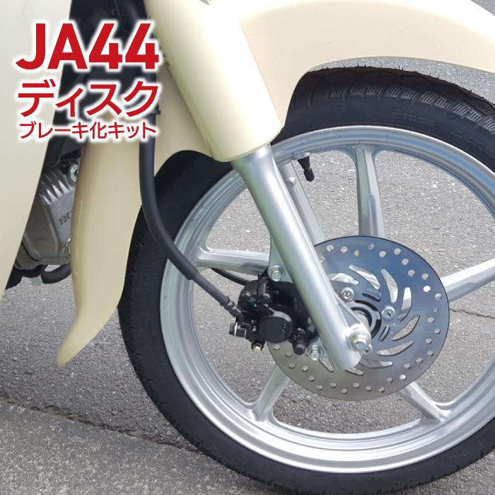 スーパーカブ(JA44/AA09) ディスクブレーキ化キット