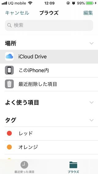 Amazfit Bip iPhoneでフォントの変更(MacとiCloud Drive経由)