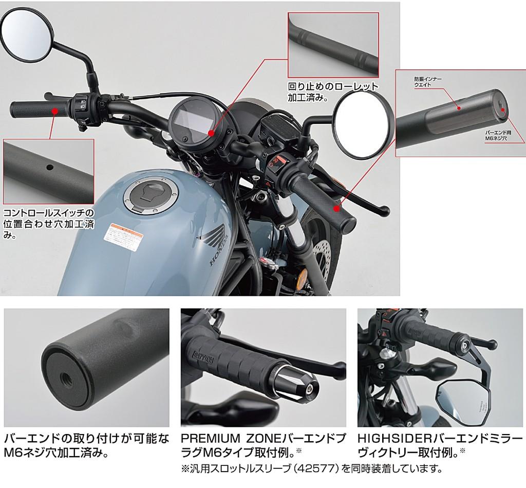 Rebel250(MC49) DAYTONA 40Bハンドル インナーウエイト145