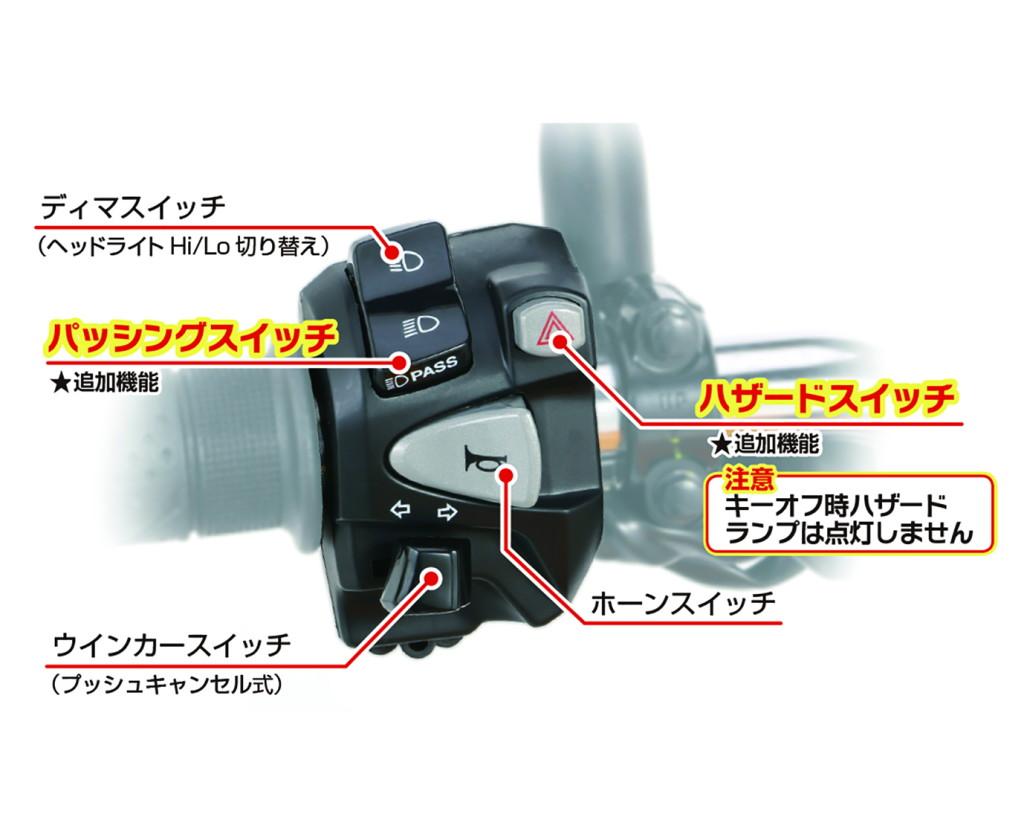 モンキー125(JB02) KITACO(キタコ)ハザード付LハンドルスイッチASSY