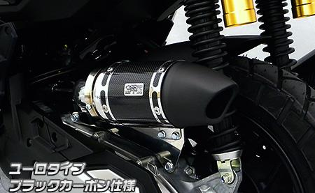 HONDA ADV150 ウイルズウィン(WirusWin)サイレンサー型エアクリーナーキットユーロタイプ ブラックカーボン仕様