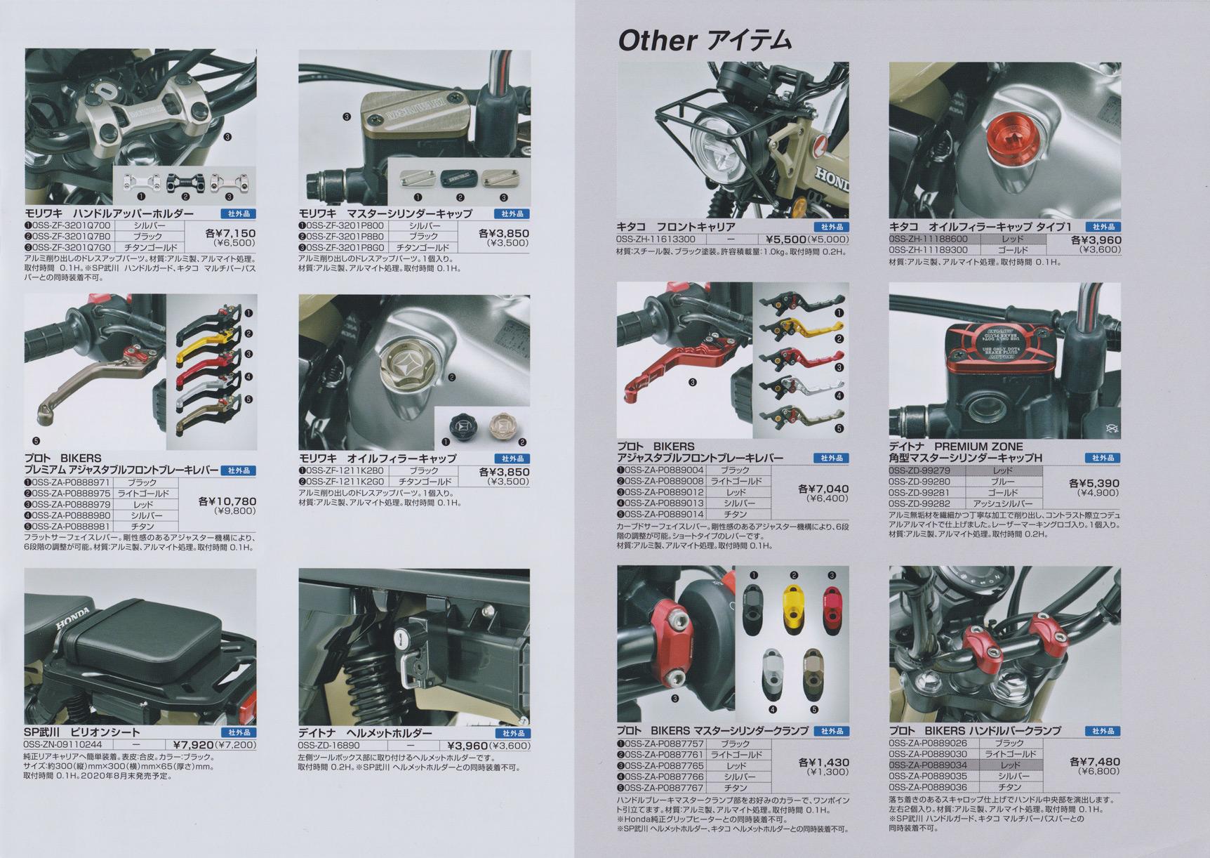新型ハンターカブ(CT125)公式カスタマイズパーツカタログ