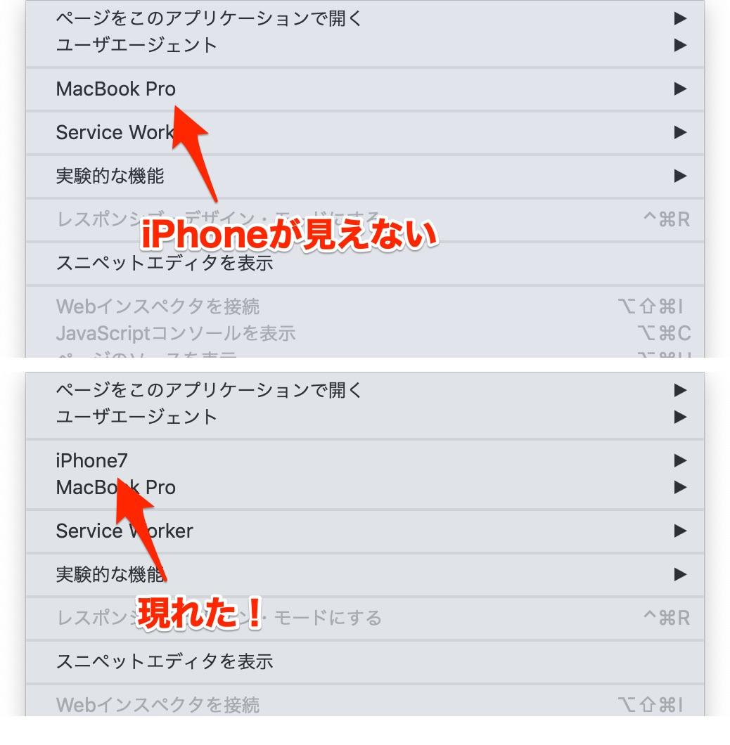 MacのSafariでWebインスペクタにiPhoneが表示されない