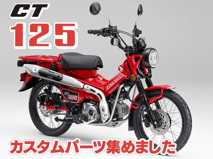 HONDA CT125 新型ハンターカブ(JA55) カスタムパーツ・オプション