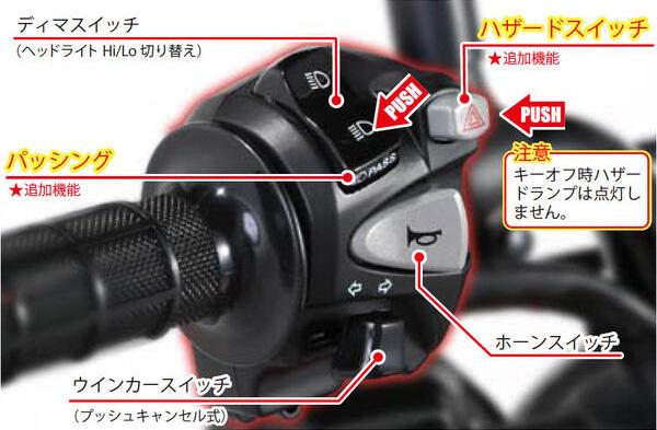 HONDA CT125 新型ハンターカブ(JA55) KITACO(キタコ) ハザード付LハンドルスイッチASSY