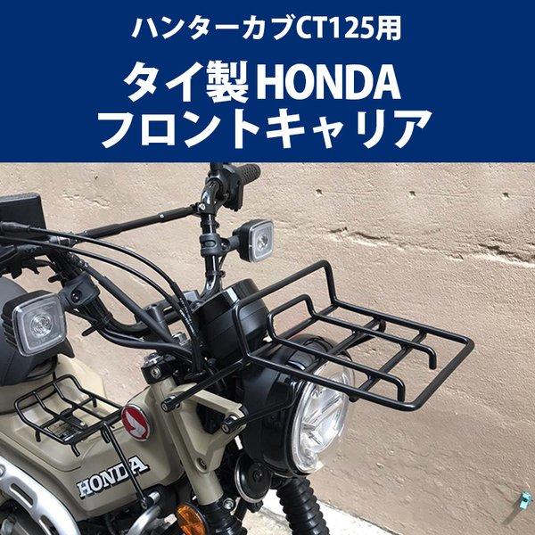HONDA CT125 新型ハンターカブ(JA55) フロントキャリア