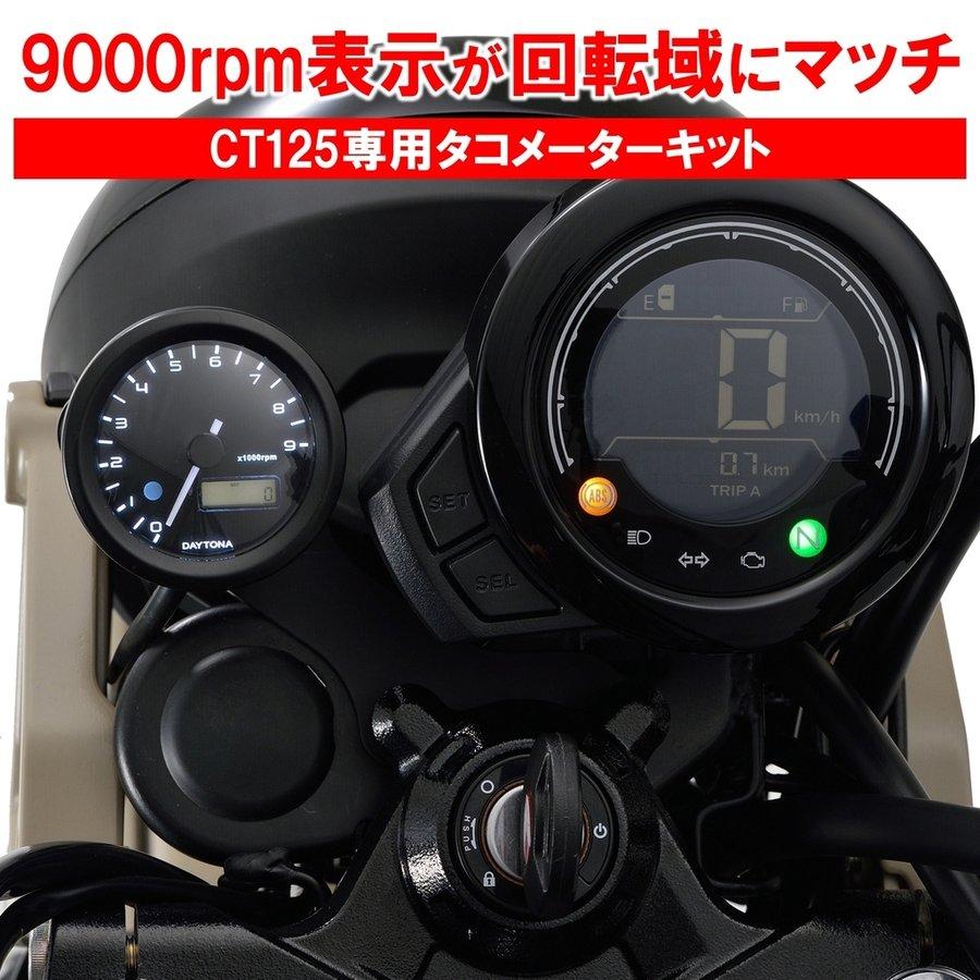 HONDA CT125 新型ハンターカブ(JA55) デイトナ(DAYTONA) 電気式 48タコメーターキット