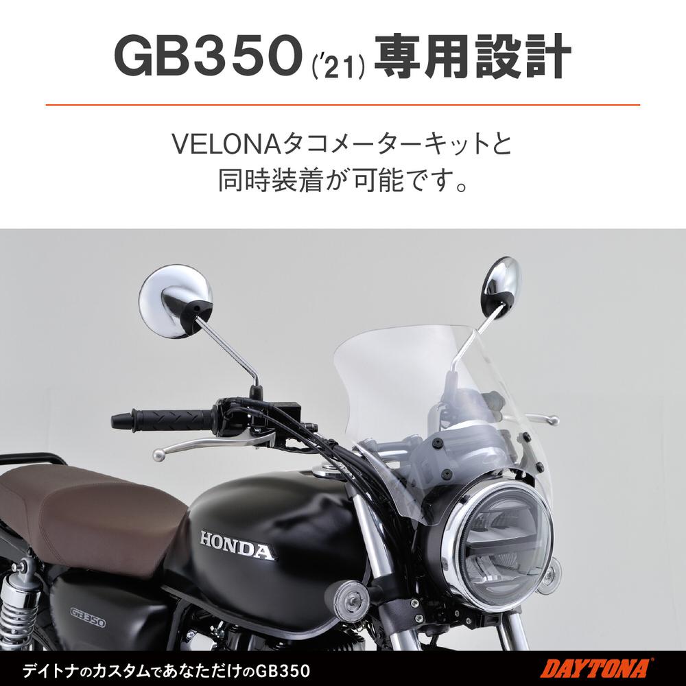 HONDA GB350 DAYTONA(デイトナ)ブラストバリアー