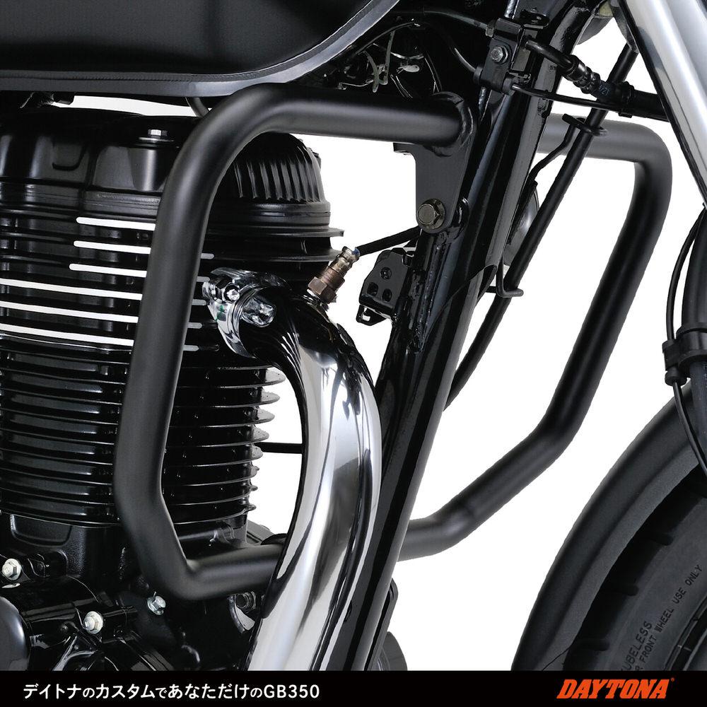 HONDA GB350 DAYTONA(デイトナ)パイプエンジンガード アッパー