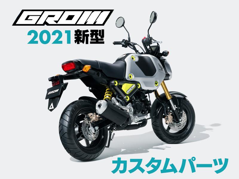 2021新型グロム(GROM 2BJ-JC92)